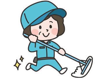 <主婦さん多数活躍中!> 清掃はモップ掛けや窓ふきなど、 スグ慣れる作業がほとんど♪ 慣れるまでは2人で安心◎