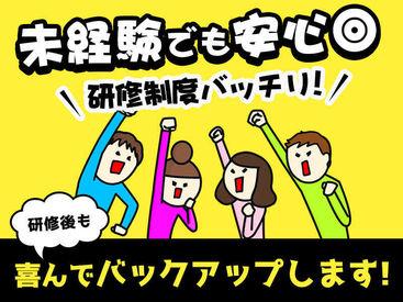 未経験でも、 高時給1570円start★ ガッツリ稼ぎたい方、必見!
