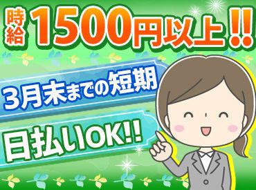 \2月~3月末までの短期/ 札幌市内の量販店でお客様にお声がけ♪ 土日祝休み◎しっかりと稼ぎたい方にオススメ!