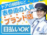"""◆レア案件!限定募集♪ 表参道の人気ブランド店で見たことあるはず!? 警備の中でも特に""""カッコいい""""お仕事です!!"""