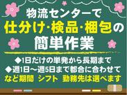 【時給1000円~!!!】 1日~のド短期勤務もOKだから、 学生さんや主婦(夫)、Wワークさんも便利に働けます♪