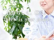 ★未経験者大歓迎★ まずは職場見学からでもOK♪ アットホームな雰囲気で 従業員同士の交流も深く居心地が良い!