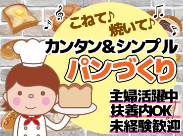 """【パン作り】~* パンの香りに包まれて*~パン屋さんバイトが人気な秘訣は、この""""香り""""雰囲気も環境もバツグン◎気持ちよく働けます!"""