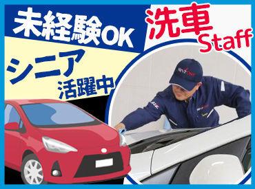 専用の用具があるので… ⇒手作業は少なめでほどよい運動に◎ 働くうちに洗車のコツも身につきます!