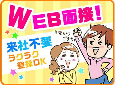 来社・履歴書不要でカンタン登録♪ 電話、WEB面談OK☆