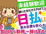 「月●万円ぐらい稼ぎたい」に合わせて時間帯日数は調整OK!! まずは希望をお気軽にご相談ください★ (※写真はイメージ)