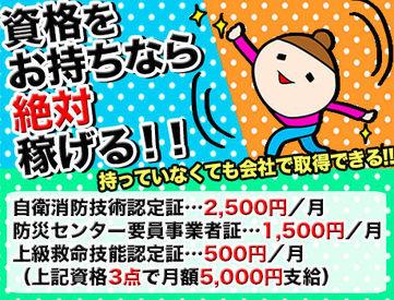 資格をお持ちの方なら手当MAX5,000円GET★資格をお持ちでない方も働きながら資格を取得できるので、更なる高月収も可能です♪