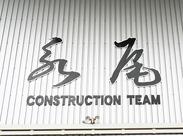 ▼スタッフより▼ 出来上がっていく建物を見ると、達成感を感じます◎ 人を屋根や壁で守るとてもやりがいのあるお仕事です!!