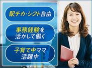 川口駅より徒歩スグ!駅近オフィスなので通勤も楽々♪ビジネスカジュアルで気軽に出社していただけます◎ ※画像はイメージです