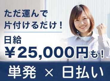 『自由な働き方がしたい…』そんなあなたに! 単発/月1/フル/高日給◎OK! 髪色/ピアス/ヒゲ/ラフな格好◎オールOK!