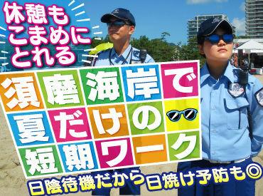 期間限定!『須磨海岸』での警備バイト★ 海やリゾート大好きな方!夏を感じたい方! 太陽の下でバリバリ働こう♪
