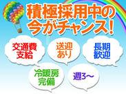 未経験の方でも大歓迎!週3日~OKだから、無理なくスタート♪新鎌ヶ谷駅から送迎もあるので、ラクラク通勤も可能♪