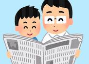 ≪早朝の空き時間を有効活用≫ 毎日2時間で、月給4~6万円を目指せます!稼げる朝活を始めませんか?