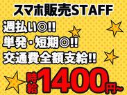 .+*見よ、驚くべき好条件.+* ☆月収23万円以上も可!! ☆1日だけでも9800円!! ☆単発や短期もOK!! ☆未経験者・学生さんも大歓迎