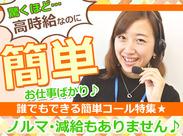 週4日~働ける人はなお良し!服装自由、試用期間も時給1100円★<1分>でカンタン応募!