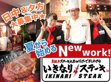 """話題のお店""""いきなり!ステーキ""""でスタッフ募集★ メニューのステーキが格安で食べられるスタッフ割引があります♪肉好き必見!!"""
