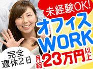 未経験でも月給23万2900円~!【損保ジャパン日本興亜のグループ】で大手・オフィスワークデビューしよう♪
