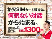 お客様との対話をとおして、その人にあった格安SIMカードを提案◎コミュニケーションスキルが磨けます!