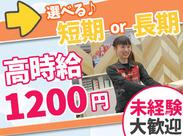 <嬉しい高時給!!> 未経験でも高時給1200円スタート☆ 短時間でも、しっかりと稼げます♪