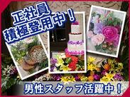 ★男性スタッフ活躍中★ お花に興味がある方なら誰でも大歓迎! 基礎から丁寧にお教えします◎ 安心してご応募ください♪