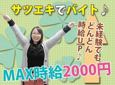 【コールセンタースタッフ】時給1200円でMAX時給2000円?しかも未経験から?\\サツエキ//でご都合系高収入バイトをしよう♪高校生も大歓迎だよ★