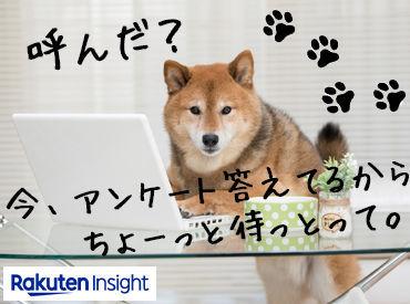 アンケートモニター数は日本最大級の約220万人★これだけ多くの方から支持されています!!