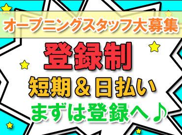 【資材搬入】西日本で活躍する企業がついに熊本に初の新拠点OPEN★指示に沿って資材を運ぶだけ!4h未満の勤務でも【日給6500円】保証◎