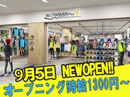 立川ららぽにアウトドア専門店の 「ワークマンプラス」が9月5日オープン!