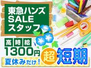 ◆8/23~8/29◆東急ハンズ新宿店で年に一度のSALE!新宿駅徒歩3分なので便利です◎高時給1300円!たった3日から勤務OK♪