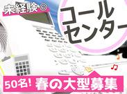 CMでもお馴染みの大手企業のコールセンター★50名以上!春の大型募集の今が始めどきですよ!
