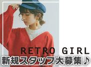 10代~20代の若い女の子に大人気の「RETRO GIRL」で販売スタッフ募集◎人気ブランドで憧れのアパレルデビューしませんか?