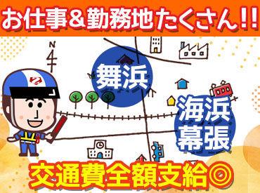 【鉄道警備】\勤務地固定のお仕事も♪/主要駅でのお仕事で通勤ラクラク★他にもお仕事多数で安心して働ける♪+充実の手当で給与UP♪