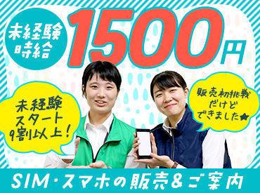 【SIM・スマホアイテムの販売】完全未経験でも大丈夫!接客が初めての方も活躍しています◎先輩たちのサポートも万全!時給1500円で安心スタートを切ろう★