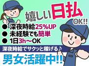 お給料が即GET可能な[日払い]が嬉しい☆月収18万円以上も可能♪主婦(夫)・フリーター・中高年…みんな歓迎!