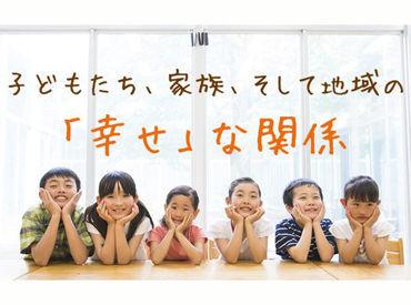 年齢・経験不問◎ 「子どもが好き」そんな気持ちがあればOK♪ 一緒に勉強したり、遊んだり、子どもたちの成長を見守りましょう◎