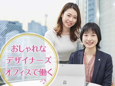 ◇◇女性スタッフが活躍中◇◇ オシャレなオフィスで 一緒に働ける日を楽しみにしてます♪
