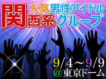 【イベントSTAFF】\関西発!男性アイドルグループ/RockなMusicが各地の音楽フェスでも好評★[東京ドームで6日間限定開催!!]履歴書不要◎