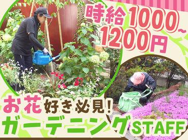 私有地のお庭や公園の花壇などをお手入れするお仕事です◎ 見た人の心を癒すような、ステキな花壇を一緒に作りましょう♪