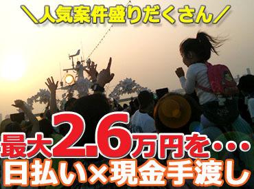 【コンサートSTAFF】\\Max日給2.6万円//単発OK!学生・フリーター歓迎♪他では出来ないお仕事で、最高の思い出を作りませんか?(゚∇^*)★