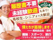 おなじみ【なごやか亭】ならお寿司も割引◎ 主婦(夫)さん、学生さん、フリーターさん等幅広く大歓迎です!!