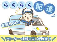 """""""未経験OK""""のお弁当のルート配送♪ 大きなトラックの運転するわけではないのでラクラク◎ 車の運転が好きな方にもオススメ★"""