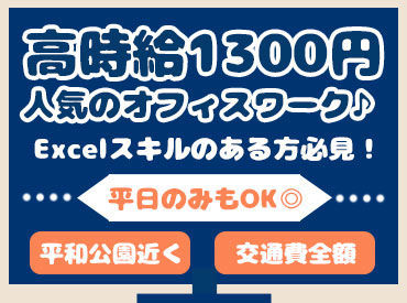 \稼げる!高時給1300円♪/ 人気の事務◎エクセル上級者大歓迎!