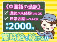 \高時給2000円/無料宿泊施設もしっかり完備◎ 働きやすさバッチリの職場ですよ!!