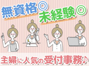 大学病院内でのお仕事♪主婦(夫)さんが多数活躍しているのでフォロー体制もばっちり!安定して働きたい方にもオススメです◎