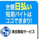 東京移転サービスは創業21年!現場では運ぶコツなどもお教えします♪「今日だけ働きたい」という方も気軽に応募を◎
