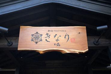あの新津にある、おしゃれで有名な 【和食trattoria きなり】から 今年6月、お弁当屋さんがNEWオープン♪