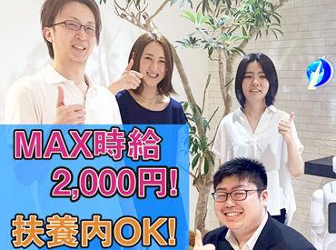 短時間でもOKなのに、高時給MAX2000円! 20~40代の方まで、幅広い年齢層が活躍中♪ 扶養内勤務可能!!