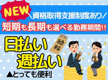 【※17 検査STAFF】ガッツリ稼げる!高時給1350円◎男性スタッフが多数活躍中の職場です。その日のうちに給与GETも可能!