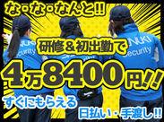 研修4日間で4万円を 研修終了後の初出勤日にお支払い★ しかも嬉しい日払い・週払いで手渡しもOK! 今すぐチェック♪