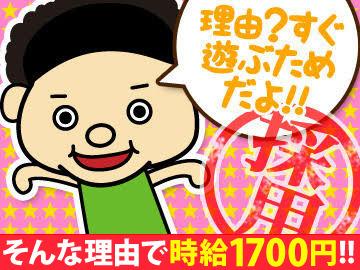 【販売・PR・受付】\入社お祝い金5万円/【イキナリ時給1700円】&【日払いOK(規定有)】で大満足ライフをスタート♪